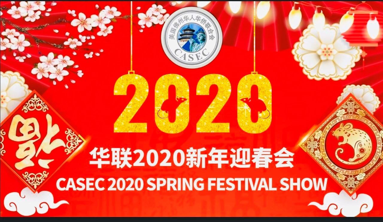 Red Background &#34Chinese Spring Festival 2020&#34